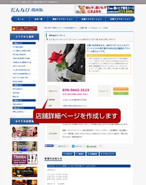 エステ広告有料掲載について資料2